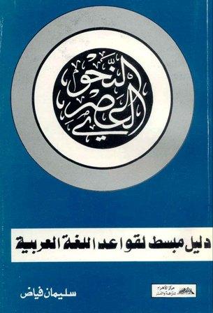 تحميل كتاب النحو العصري تأليف سليمان فياض pdf مجاناً | المكتبة الإسلامية | موقع بوكس ستريم